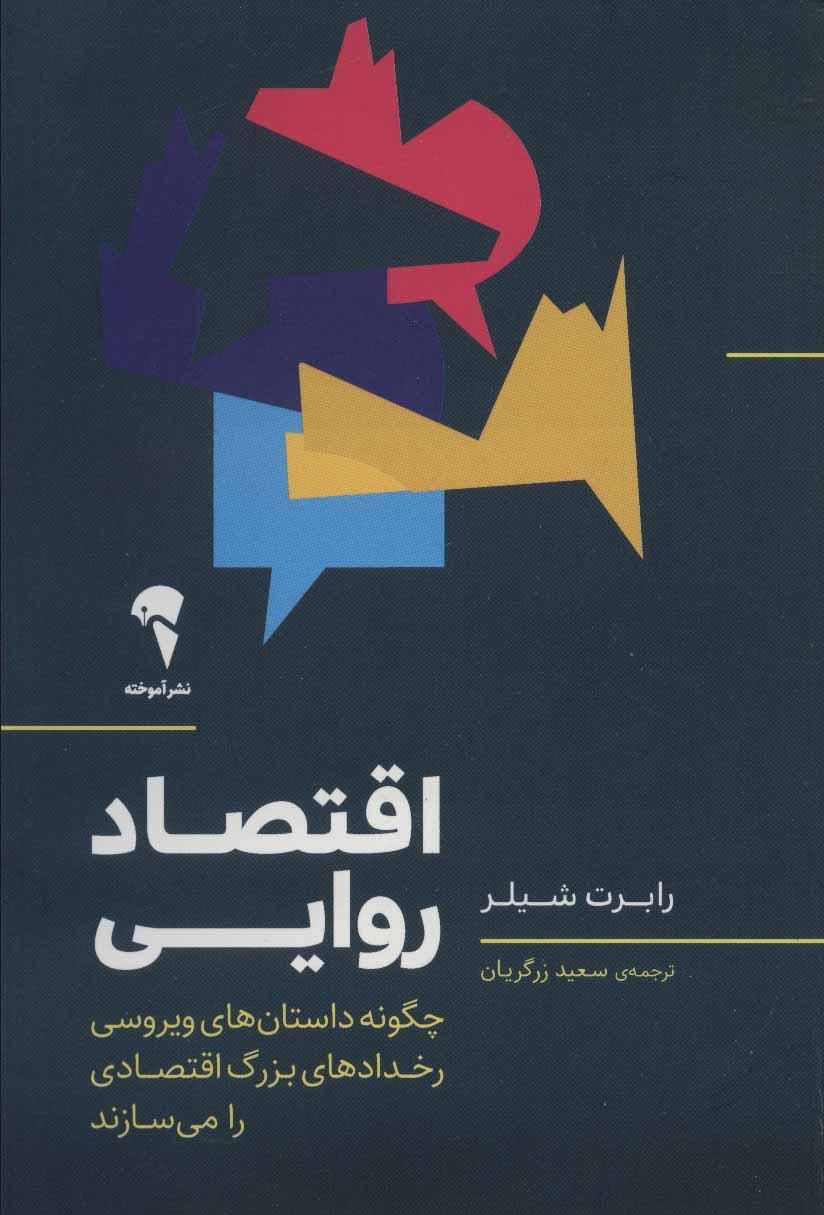 کتاب اقتصاد روایی
