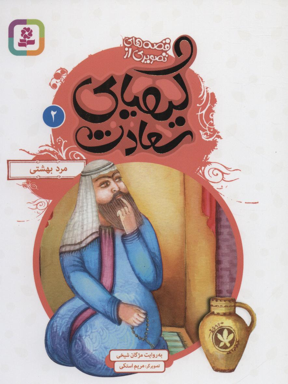 کتاب مرد بهشتی
