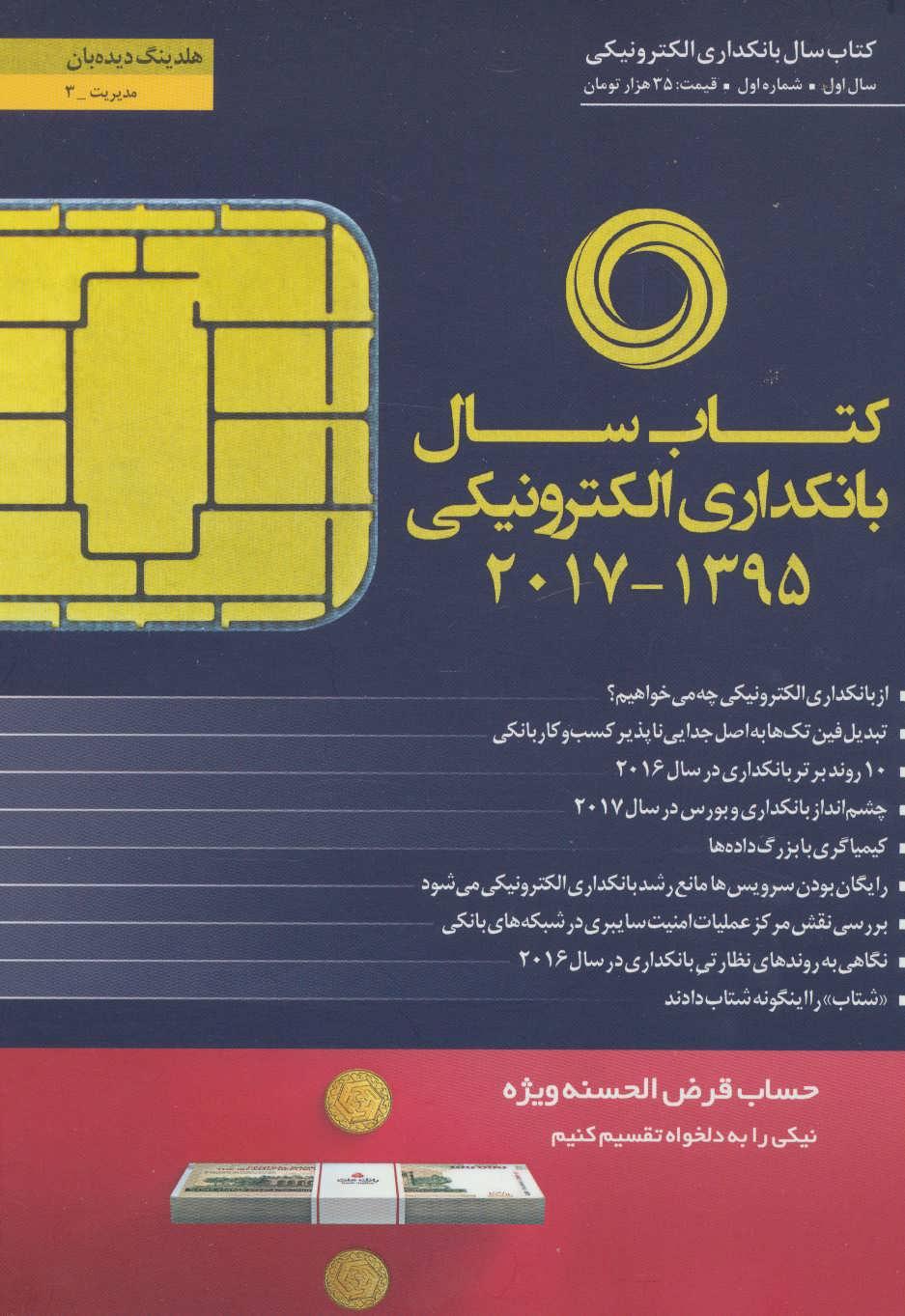 کتاب کتاب سال بانکداری الکترونیکی (۱۳۹۵-۲۰۱۷)