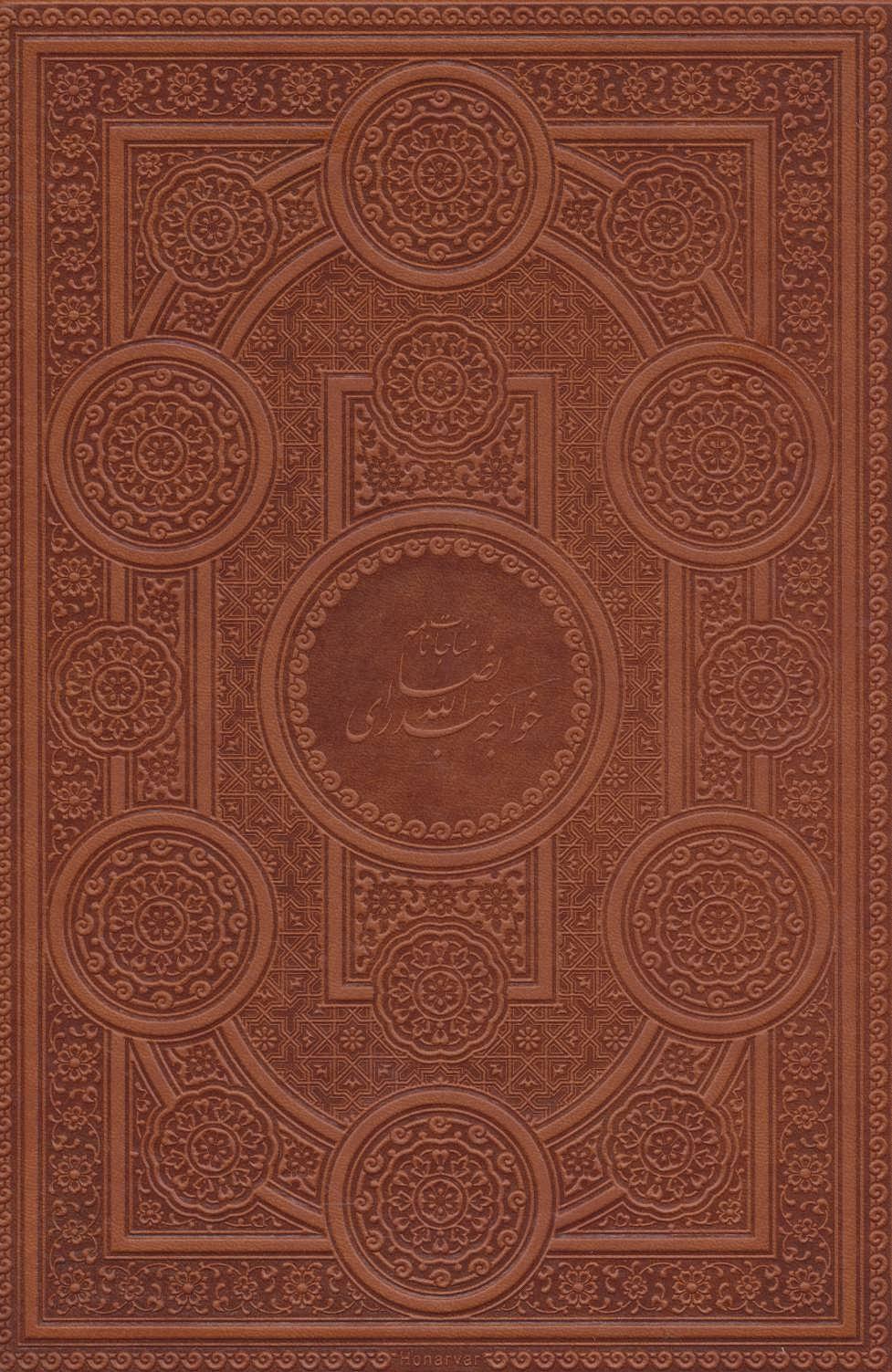 کتاب مناجات نامه خواجه عبدالله انصاری (چرم)