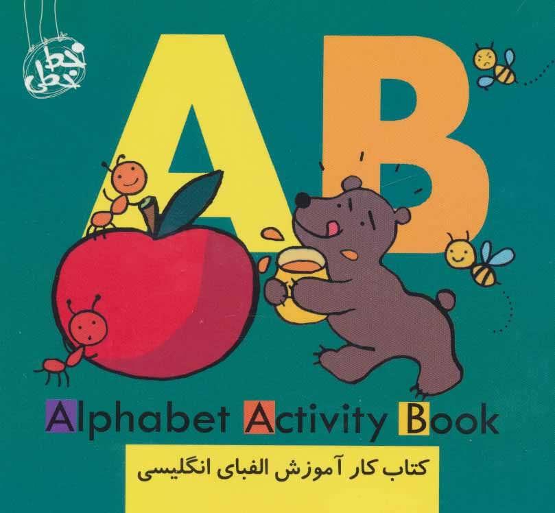 کتاب مجموعه کتاب کار آموزش الفبای انگلیسی (۱۰جلدی)