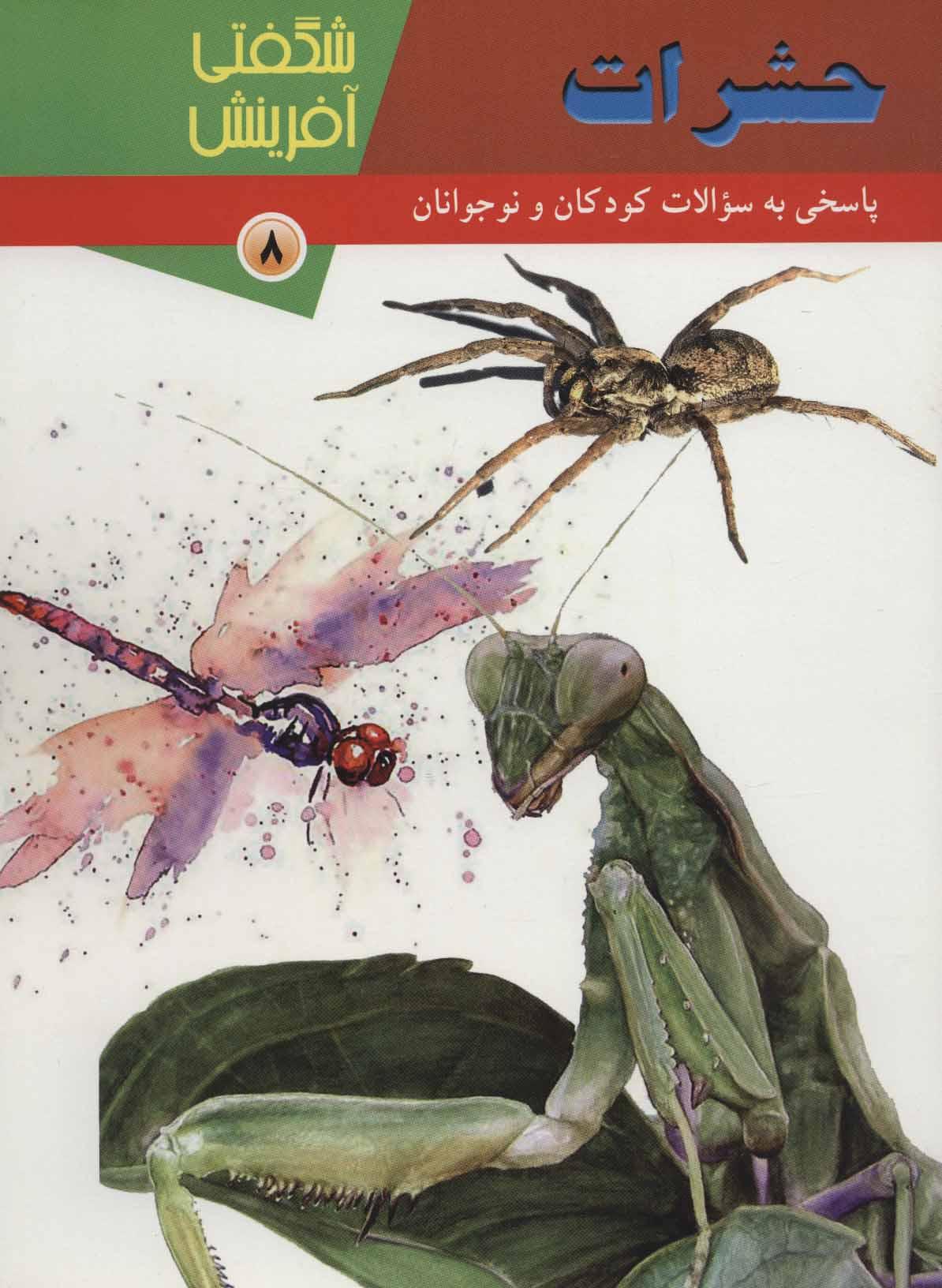 کتاب حشرات شگفتی آفرینش (۸)