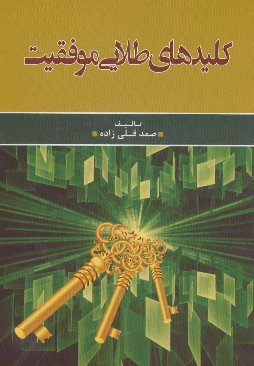 کتاب کلیدهای طلایی موفقیت