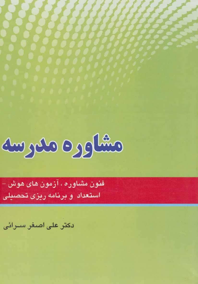 کتاب مشاوره مدرسه (فنون مشاوره، آزمونهای هوش، استعداد و برنامه ریزی تحصیلی)