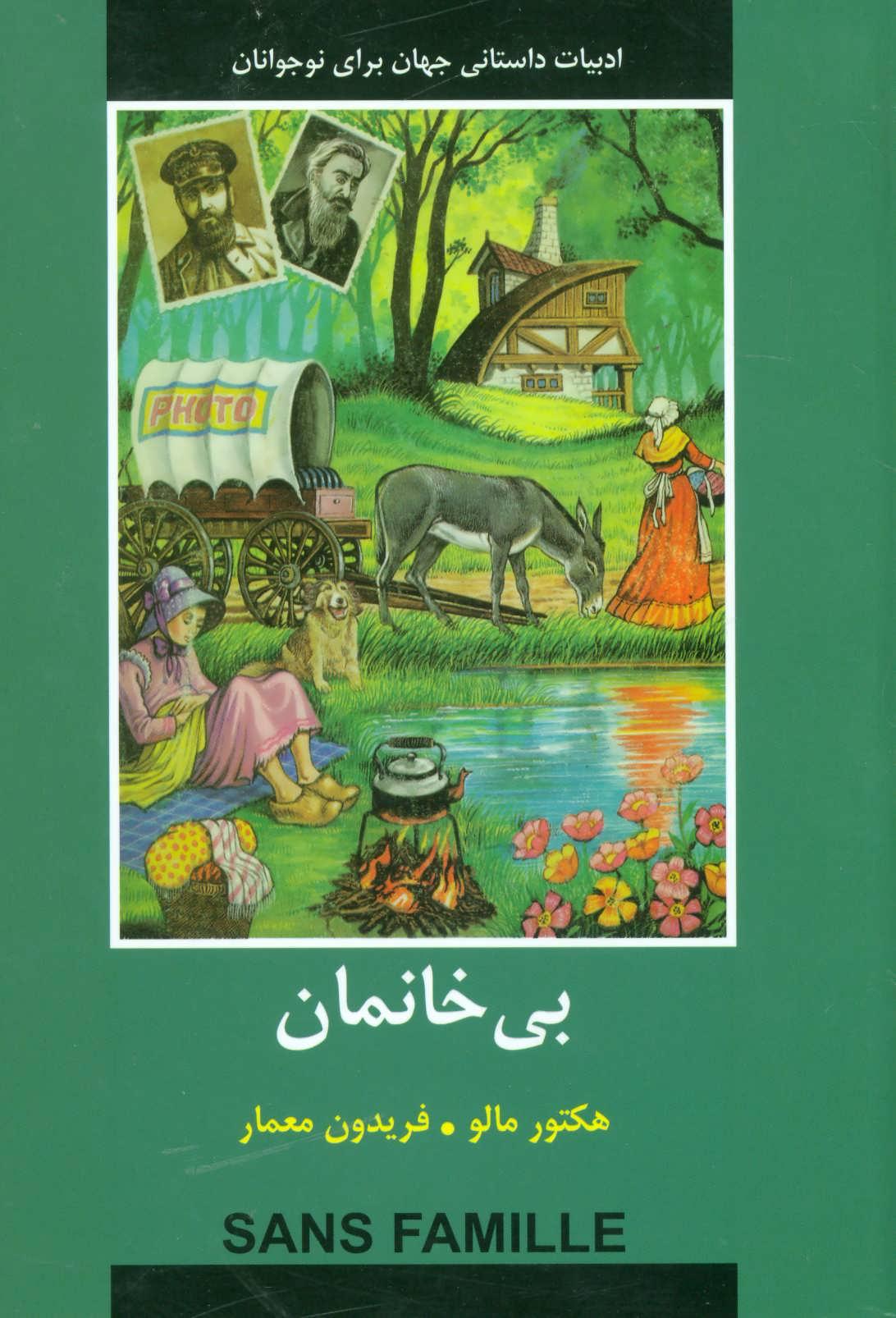 کتاب بیخانمان (ادبیات داستانی جهان برای نوجوانان)