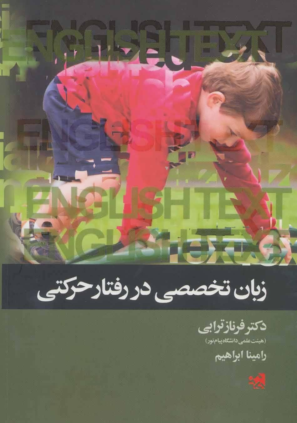 کتاب زبان تخصصی در رفتار حرکتی