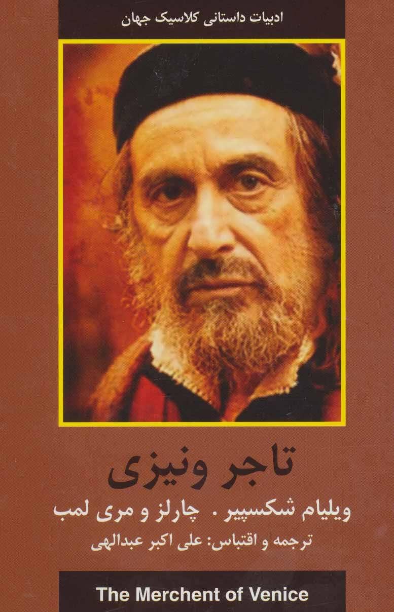 کتاب تاجر ونیزی (ادبیات داستانی کلاسیک جهان)