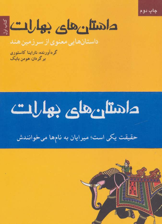 کتاب مجموعه داستانهای بهارات (۳جلدی)
