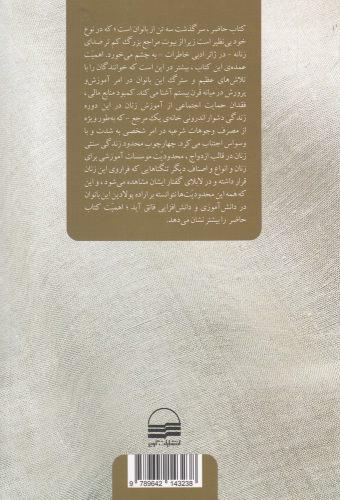 کتاب زهرا، ماهمنیر و مهرماه