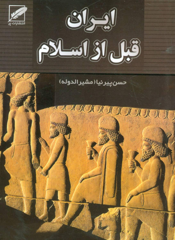 کتاب ایران قبل از اسلام