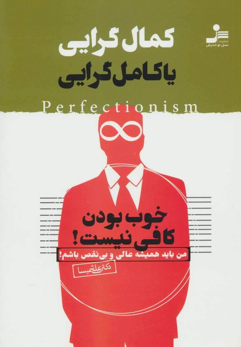 کتاب کمال گرایی یا کامل گرایی خوب بودن کافی نیست!