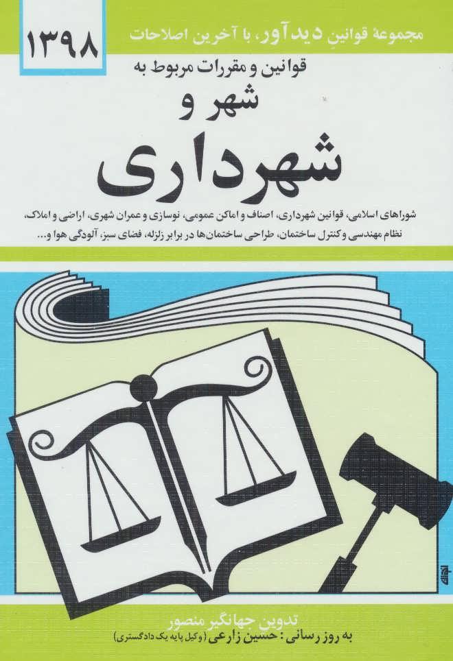 کتاب قوانین و مقررات مربوط به شهر و شهرداری ۱۳۹۹