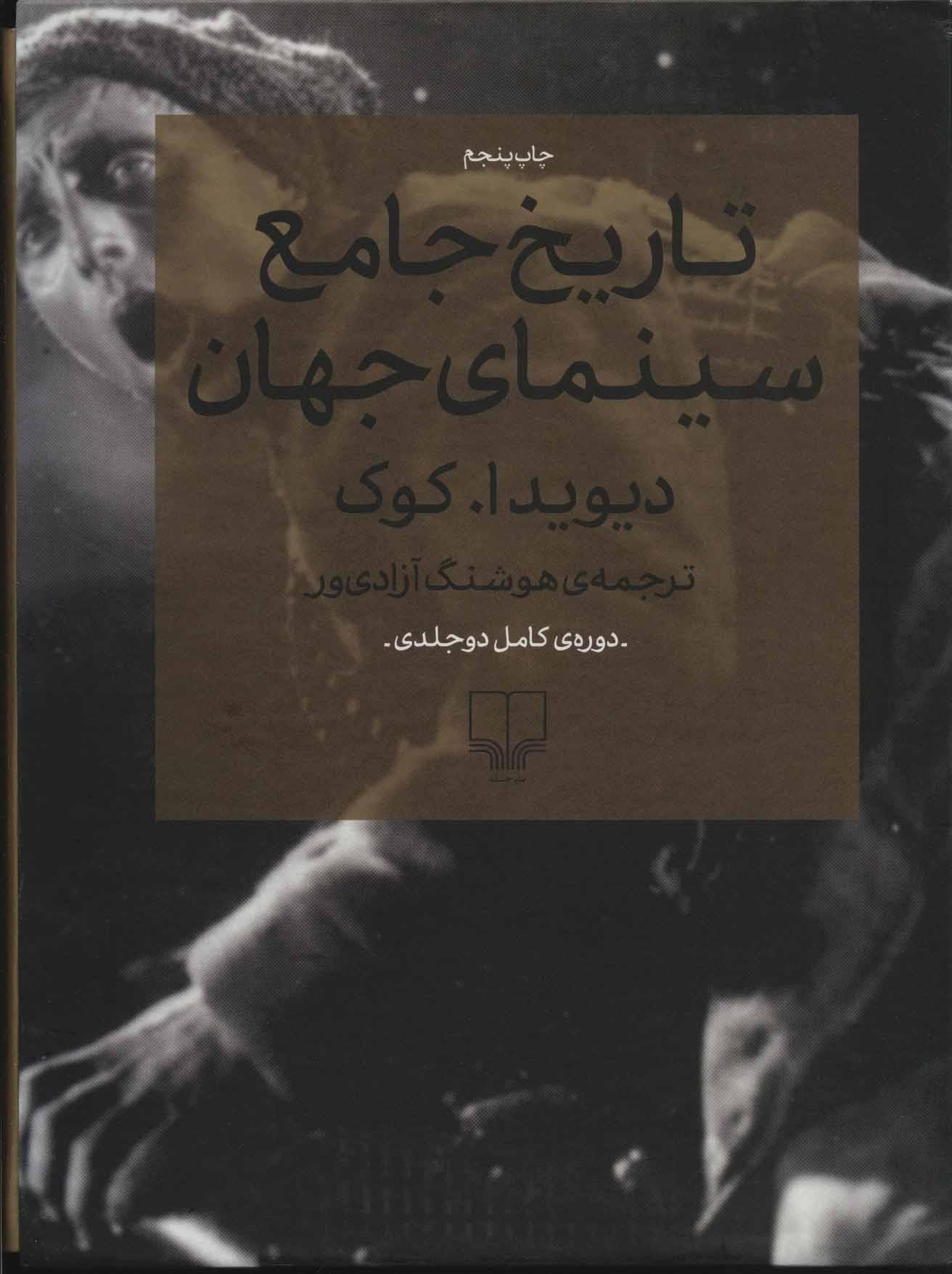 کتاب تاریخ جامع سینمای جهان (۲جلدی)