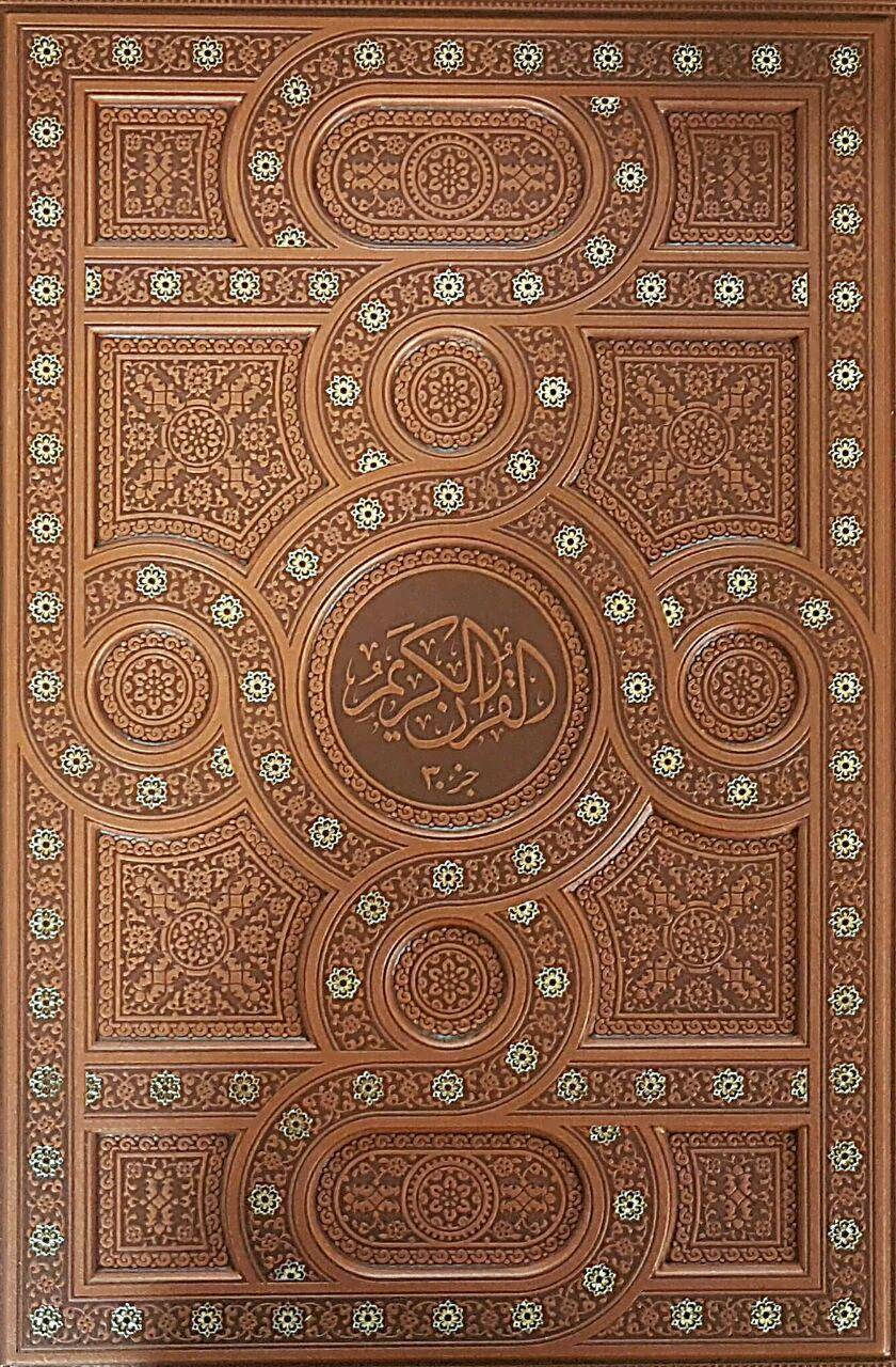 کتاب قرآن کریم (جزء ۳۰)