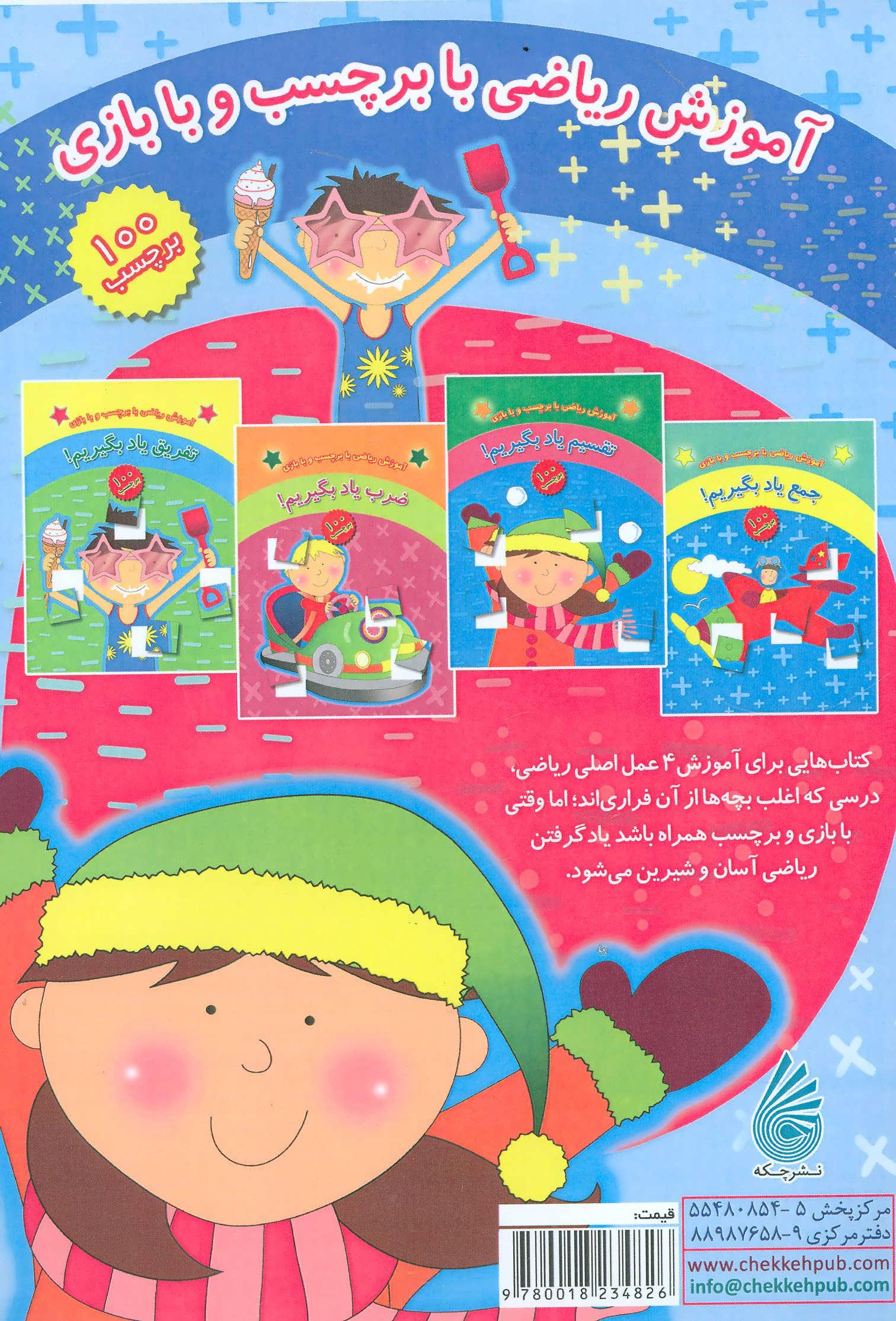 کتاب مجموعه آموزش ریاضی با برچسب و با بازی (۴جلدی)