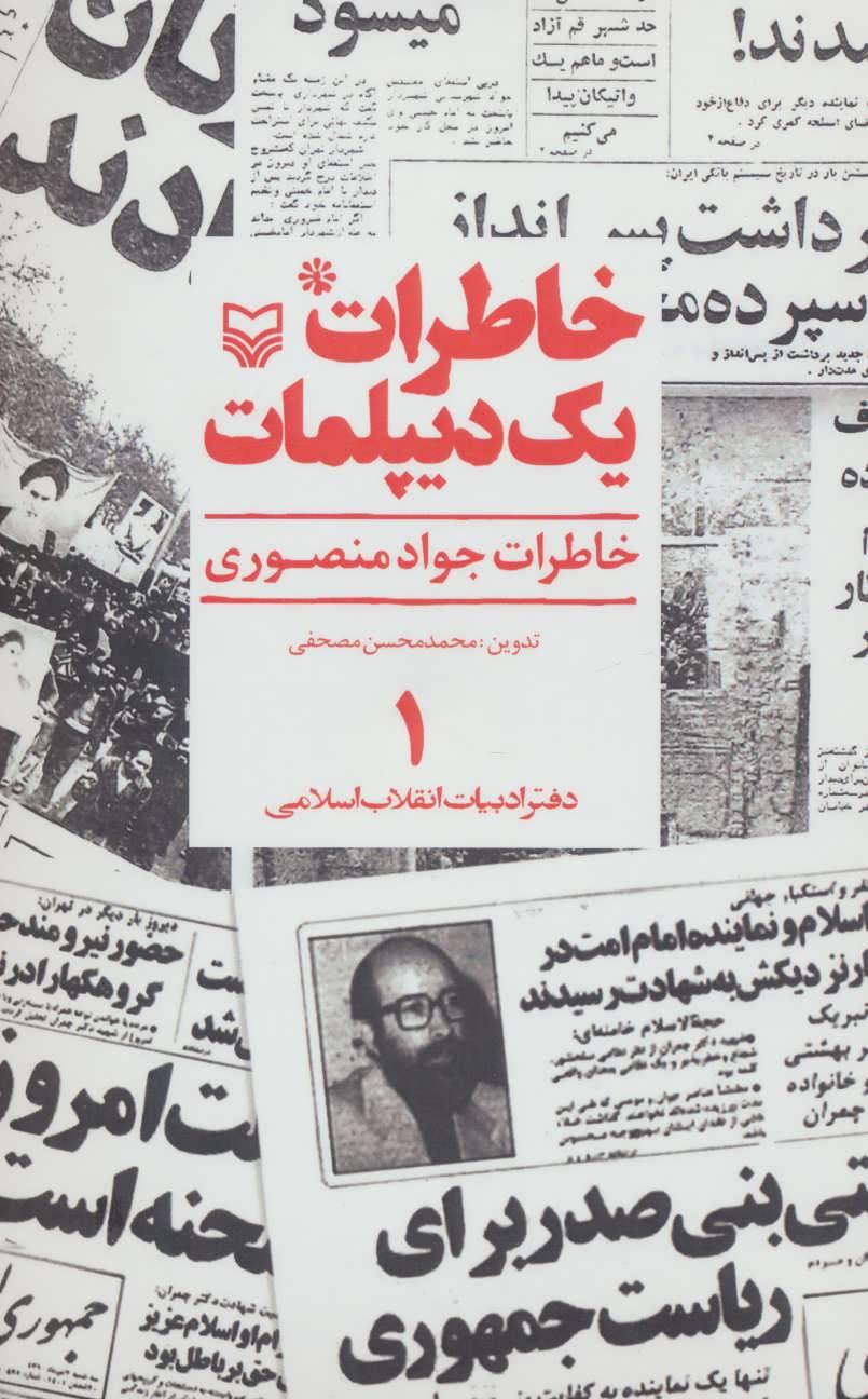 کتاب خاطرات یک دیپلمات (۱) خاطرات جواد منصوری
