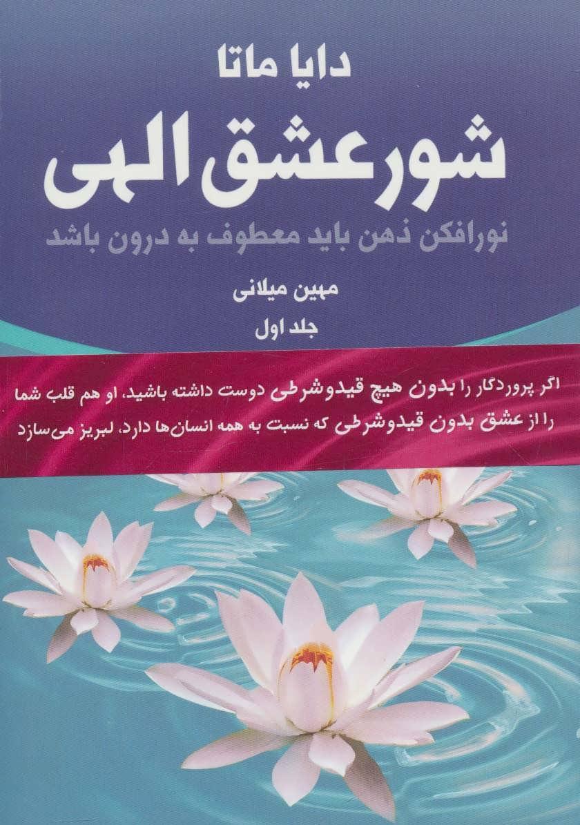 کتاب شور عشق الهی (۲جلدی)