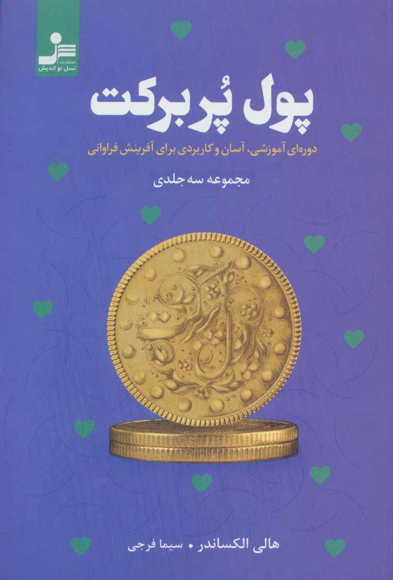 کتاب پول پربرکت (دورهای آموزشی، آسان و کاربردی برای آفرینش فراوانی)
