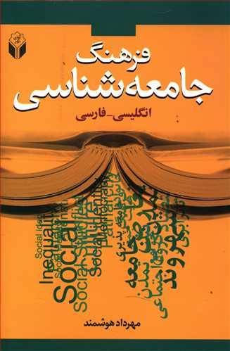 کتاب فرهنگ جامعه شناسی (انگلیسی به فارسی)