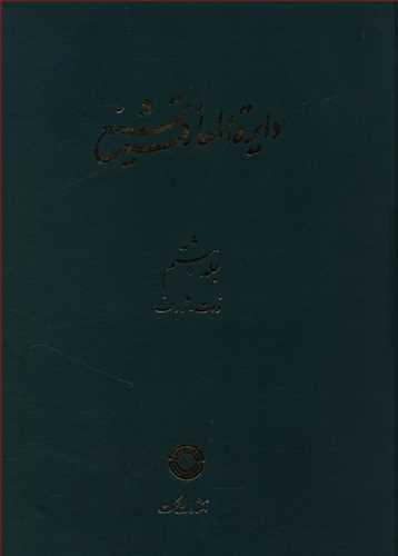 کتاب دایره المعارف تشیع (۸) ذات ژرف