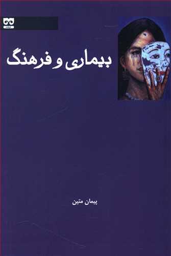 کتاب بیماری و فرهنگ