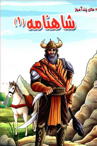 کتاب قصههای پندآموز شاهنامه (۱)