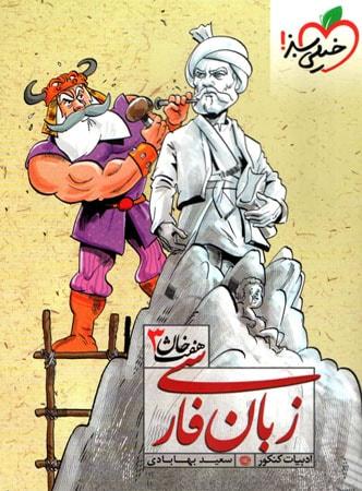 کتاب زبان فارسی هفت خان