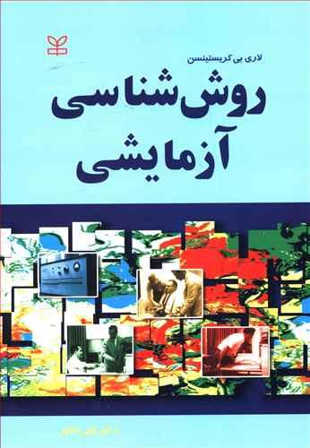 کتاب روش شناسی آزمایشی