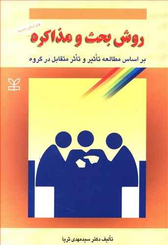 کتاب روش بحث و مذاکره