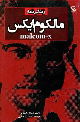 کتاب زندگی نامه مالکوم ایکس