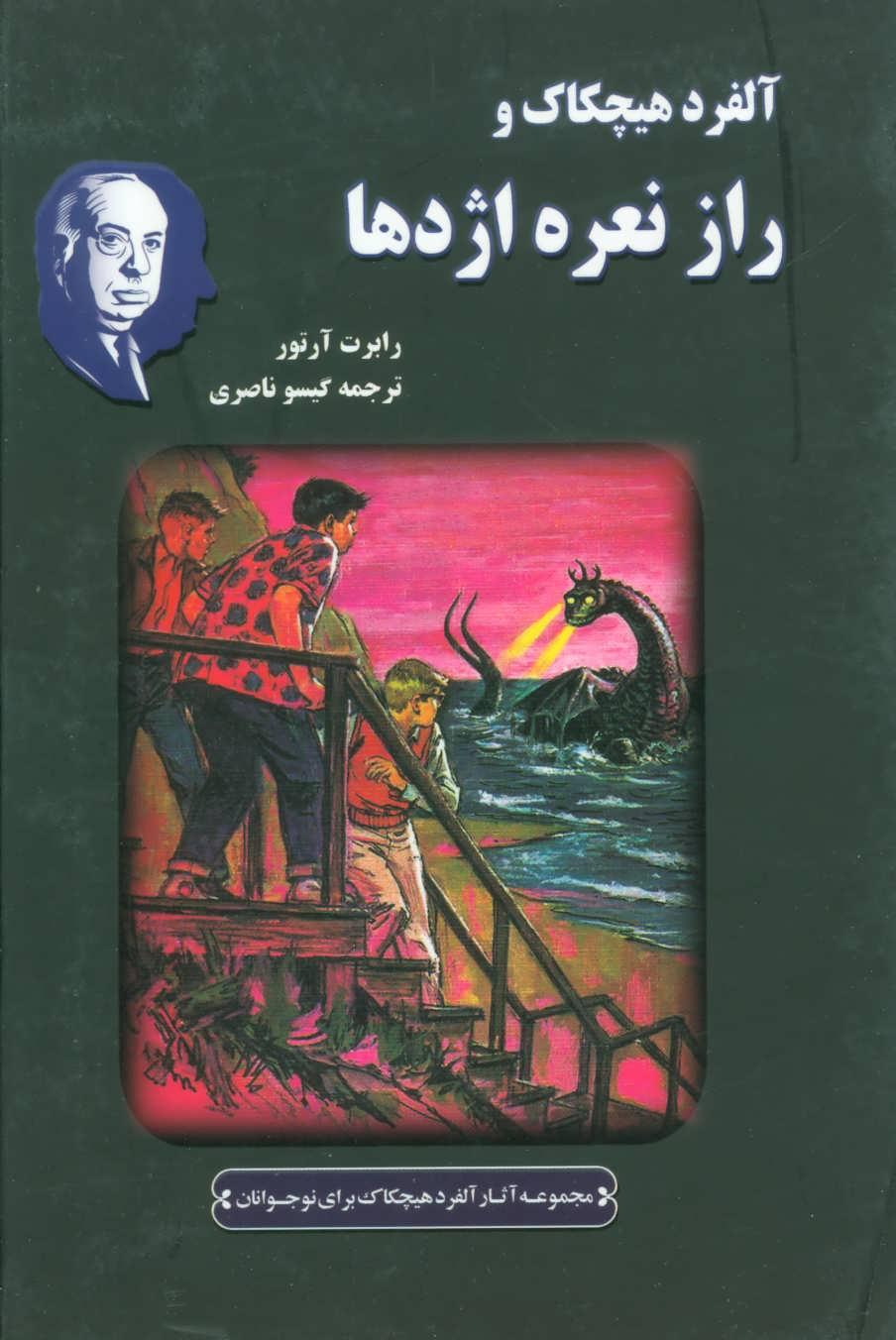 کتاب آلفرد هیچکاک و راز نعره اژدها (رقعی)