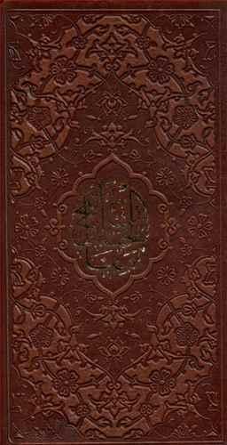 کتاب مفاتیح الملکوت (۴جلدی)