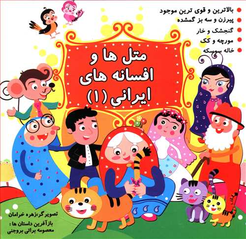 کتاب متلها و افسانههای ایرانی (۱) خشتی