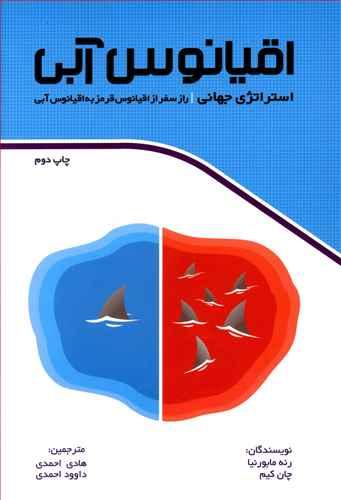 کتاب استراتژی جهانی