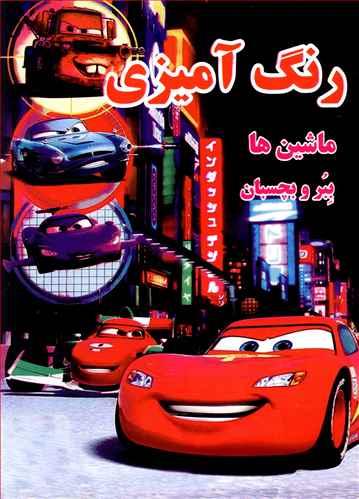 کتاب رنگ آمیزی ماشینها