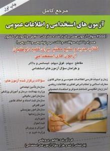 کتاب مرجع کامل آزمونهای استخدامی و اطلاعات عمومی