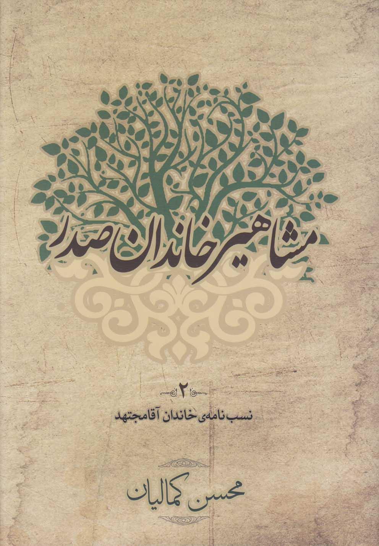 کتاب مشاهیر خاندان صدر