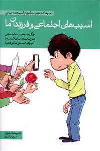 کتاب آسیبهای اجتماعی و فرزندان ما
