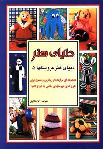 کتاب دنیای هنر عروسکها (۵)