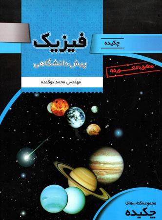 کتاب چکیده فیزیک پیش