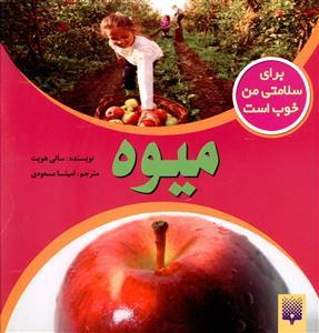 کتاب برای سلامتی من خوب است (میوه)