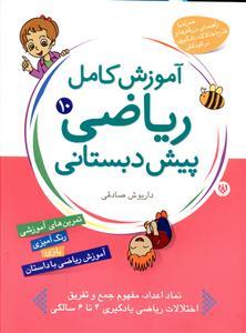 کتاب آموزش کامل ریاضی پیش دبستانی (۱۰)