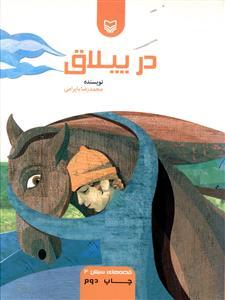 کتاب در ییلاق