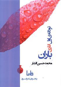 کتاب تو دانه اول اناری باران