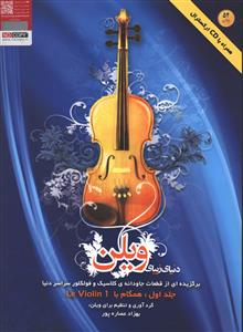 کتاب دنیای زیبای ویلن (۱)