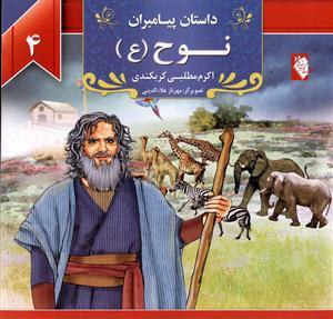 کتاب داستان پیامبران (۴) نوح