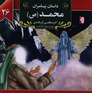 کتاب داستان پیامبران (۲۶) محمد