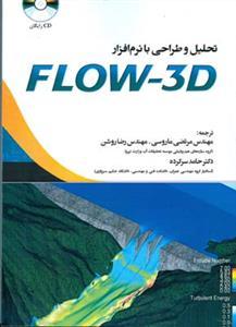 کتاب تحلیل و طراحی با نرم افزار flow-3d
