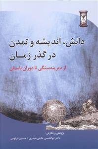 کتاب دانش اندیشه و تمدن در گذر زمان