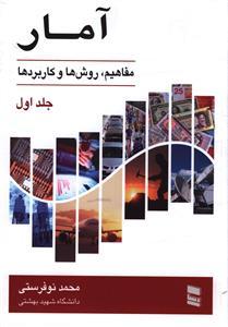 کتاب آمار (۱) مفاهیم روشها و کاربردها
